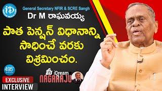 NFIR & SCRE Sangh General Secretary Dr M Raghavaiah Exclusive Full Interview | మీ iDream Nagaraju