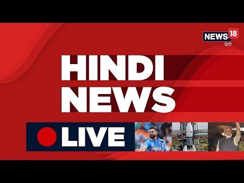 Hindi News LIVE   News18 Hindi Live TV   आज का समाचार
