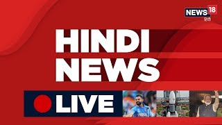 Hindi News LIVE | News18 Hindi Live TV | आज का समाचार