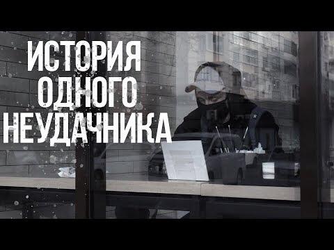 история одного НЕУДАЧНИКА | ТЁМА ВОЛК | КОРОТКОМЕТРАЖНЫЙ ДОКУМЕНТАЛЬНЫЙ ФИЛЬМ | ЛУЧШАЯ МОТИВАЦИЯ К - Видео онлайн