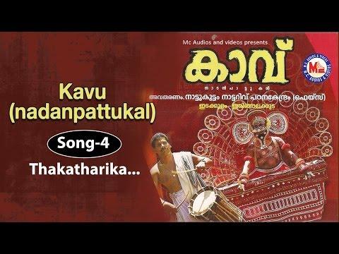 Thakatharika - Kavu (Nadanpattukal)