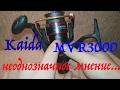 Видео обзор катушки KAIDA MVR 3000. Неоднозначная катушка...