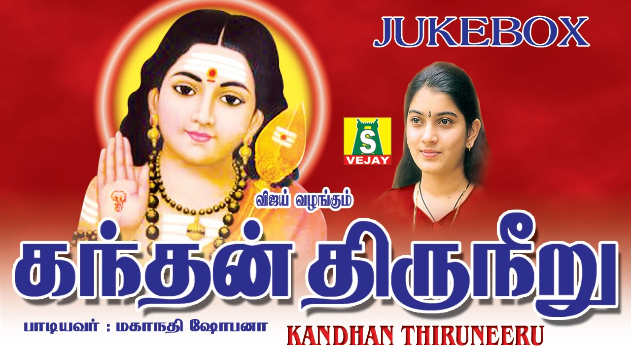 kanthan kavadi songs