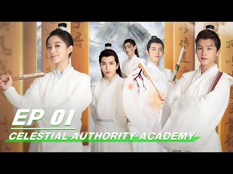 【FULL】Celestial Authority Academy EP01   通天书院   iQiyi