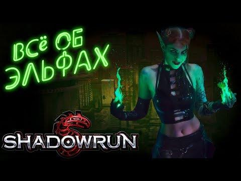 Метатип: Эльфы | Shadowrun