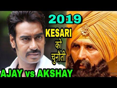 Akshay kumar clash with ajay devgn in 2019 Akshay Kumar की Kesari, Ajay devgn की Dede PYAR de Clash