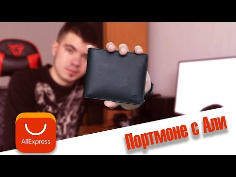 [MiView] Кожаное портмоне с AliExpress