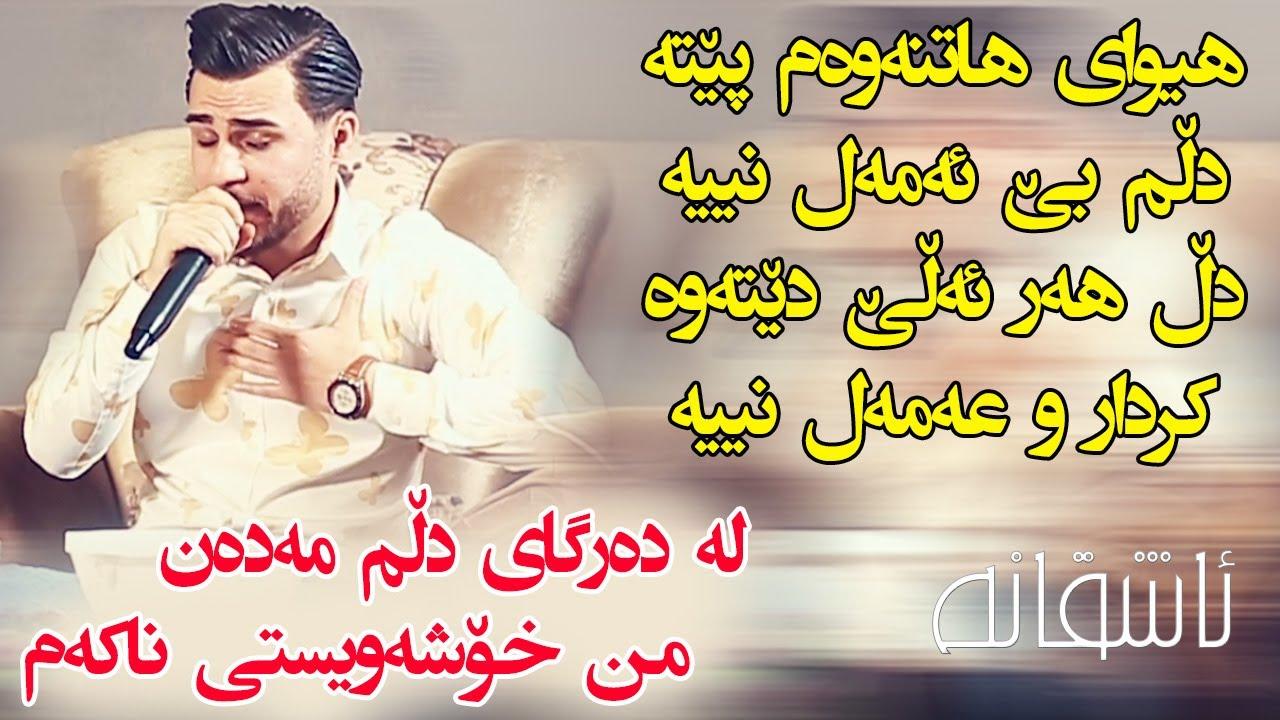 Ozhin Nawzad ( Xoshawisty Nakam ) Ga3day Hamay Aras - Track2