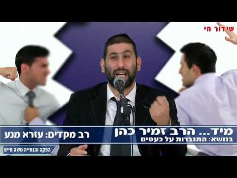 הרב זמיר כהן התגברות על כעסים