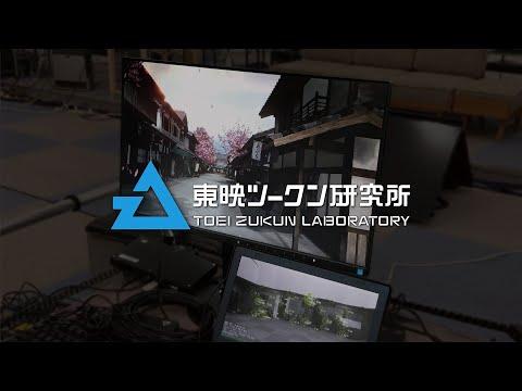 Toei Zukun Lab DigitalSet & LiveZ Studio