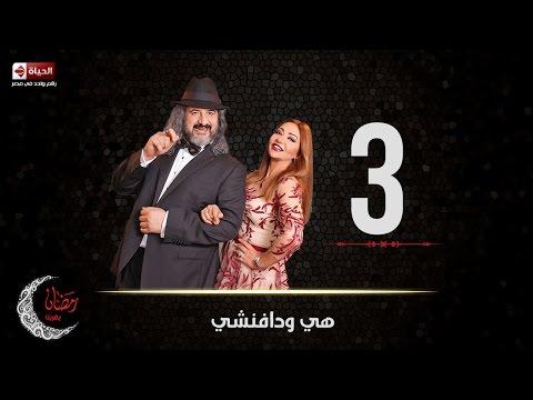 مسلسل هي ودافنشي | الحلقة الثالثة (3) كاملة | بطولة ليلي علوي وخالد الصاوي