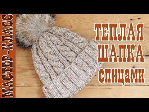 Женская шапка из толстой пряжи со жгутами и отворотом. Зимняя шапка спицами. Мастер класс. Урок 73