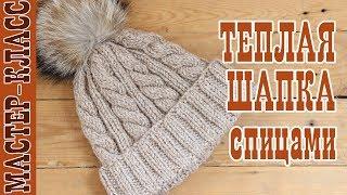 Мастер класс // Простая шапка из толстой пряжи со жгутами и отворотом // Зимняя шапка спицами