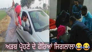 ਅੜਬ ਪ੍ਰੋਹਣਾ ।। latest funny video ।। latest Punjabi comedy movie ।।