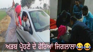 ਅੜਬ ਪ੍ਰੋਹਣਾ ।। latest funny video ।। latest Punjabi comedy movie ।।