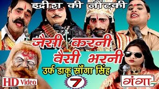 Bhojpuri Nautanki | Jaisi Karni Waisi Bharni (Part-7) | Baba Shakti Ka Chamatkar