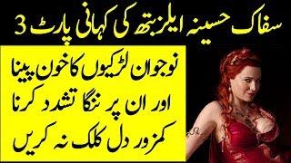 Tareekh Ki Ajeeb O Ghareeb Aurat Part 3 | Spotlight