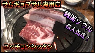 韓国ソウルのサムギョプサル専門店ユッチョンシッタン (육전식당 1호점)で豚肉と冷麺を堪能する!シンソルドン(新設洞)駅近くです。モッパン、먹방、일본인먹방
