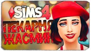 ПОКУПАТЕЛИ ВЫНОСЯТ МНЕ МОЗГ! - The Sims 4 Челлендж (Моя пекарня)