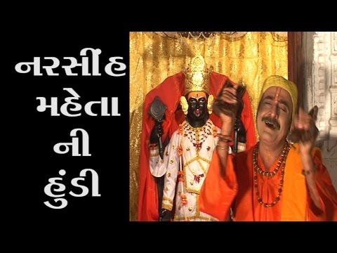 Narsinh Mehta Ni Hundi(Original) - Prabhatiya - Hemant Chauhan - 2016 Gujarati Bhajan Non Stop
