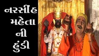 Narsinh Mehta Ni Hundi(Original)-Prabhatiya-Hemant Chauhan-2016 New Gujarati Non Stop Bhajan-Bhajans