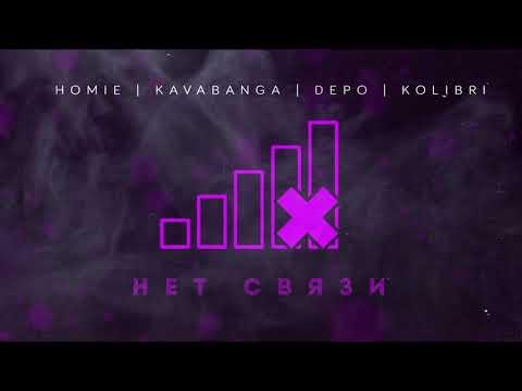 Homie, Kavabanga Depo Kolibri - Нет Связи Премьера 2019