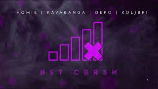 Download HOMIE, Kavabanga Depo Kolibri - Нет связи (премьера трека, 2019) Mp3 and Videos