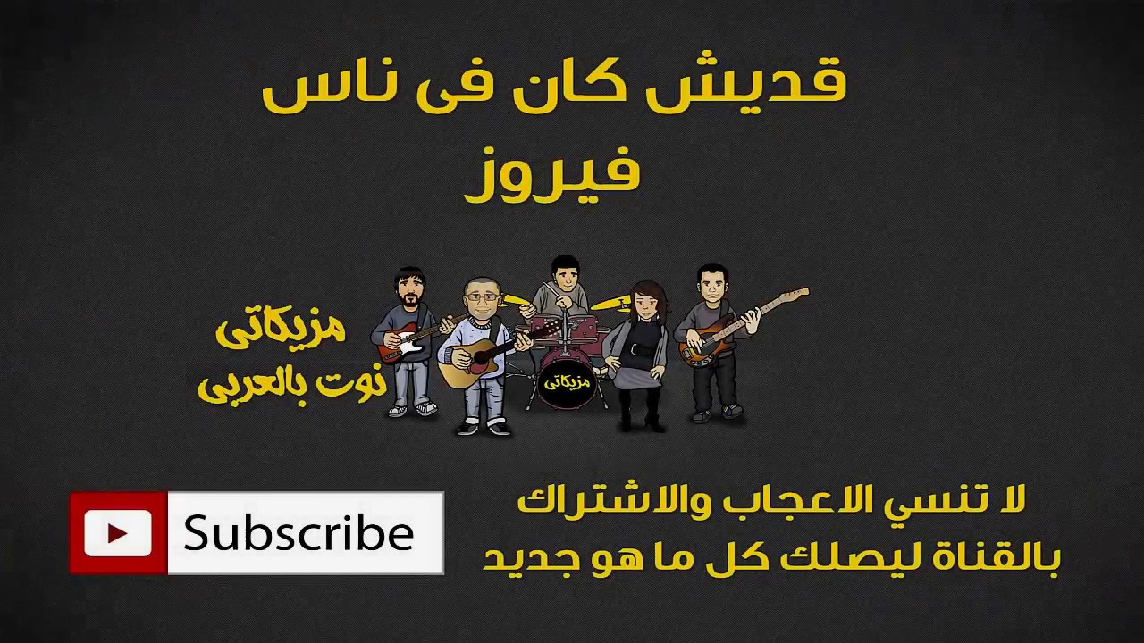 176fb255c قديش كان فى ناس فيروز ( النوته الموسيقية بالعربي ) - YouTube