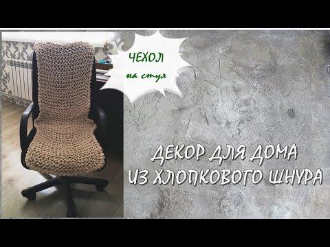Как связать чехол на стул со спинкой спицами
