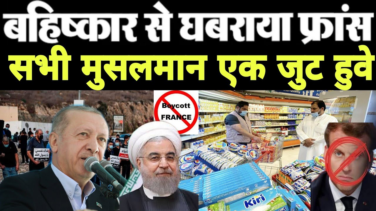 Bahishkar Se Ghabraya France। #Boycott_France_Product ।The Humanity
