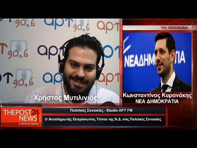 Ο Κωνσταντίνος Κυρανάκης στο Χρήστο Μυτιλινιό