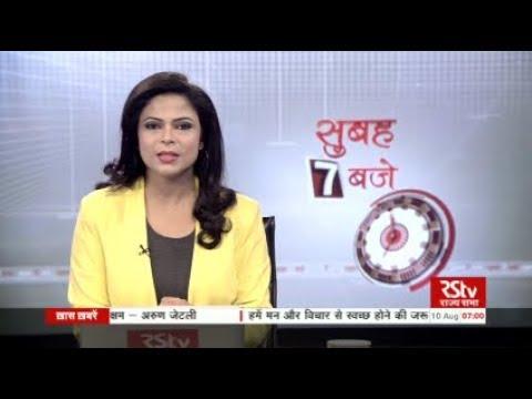 Hindi News Bulletin   हिंदी समाचार बुलेटिन – Aug 10, 2017 (7 am)