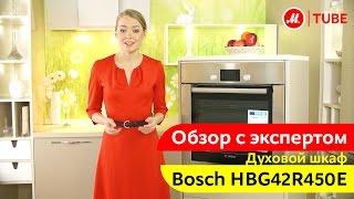 Видеообзор духового шкафа Bosch HBG42R450E с экспертом М.Видео(Стильная внешность, скорость приготовления и безопасность –это духовой шкаф Bosch HBG42R450E Ещё больше моделей..., 2015-03-26T13:21:33.000Z)