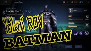 ROV:ไฮไลท์ Batman!!?