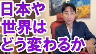 【大激変期】日本や世界はどう変わるか。バブル崩壊・財政破綻・ハイパーインフレ/デフレ・財産税。政治・経済・株式・金融・不動産投資・ビジネスティップス
