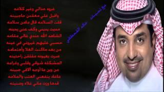غروه عذالي وغير كلامه - راشد الماجد 2013