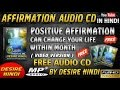 POSITIVE AFFIRMATIONS AUDIO CD BY DESIRE HINDI | FREE AUDIO CD GIFT BY DESIRE HINDI