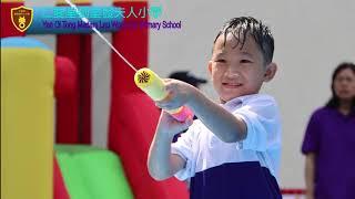 Publication Date: 2020-09-08 | Video Title: 仁愛堂劉皇發夫人小學2020學校介紹