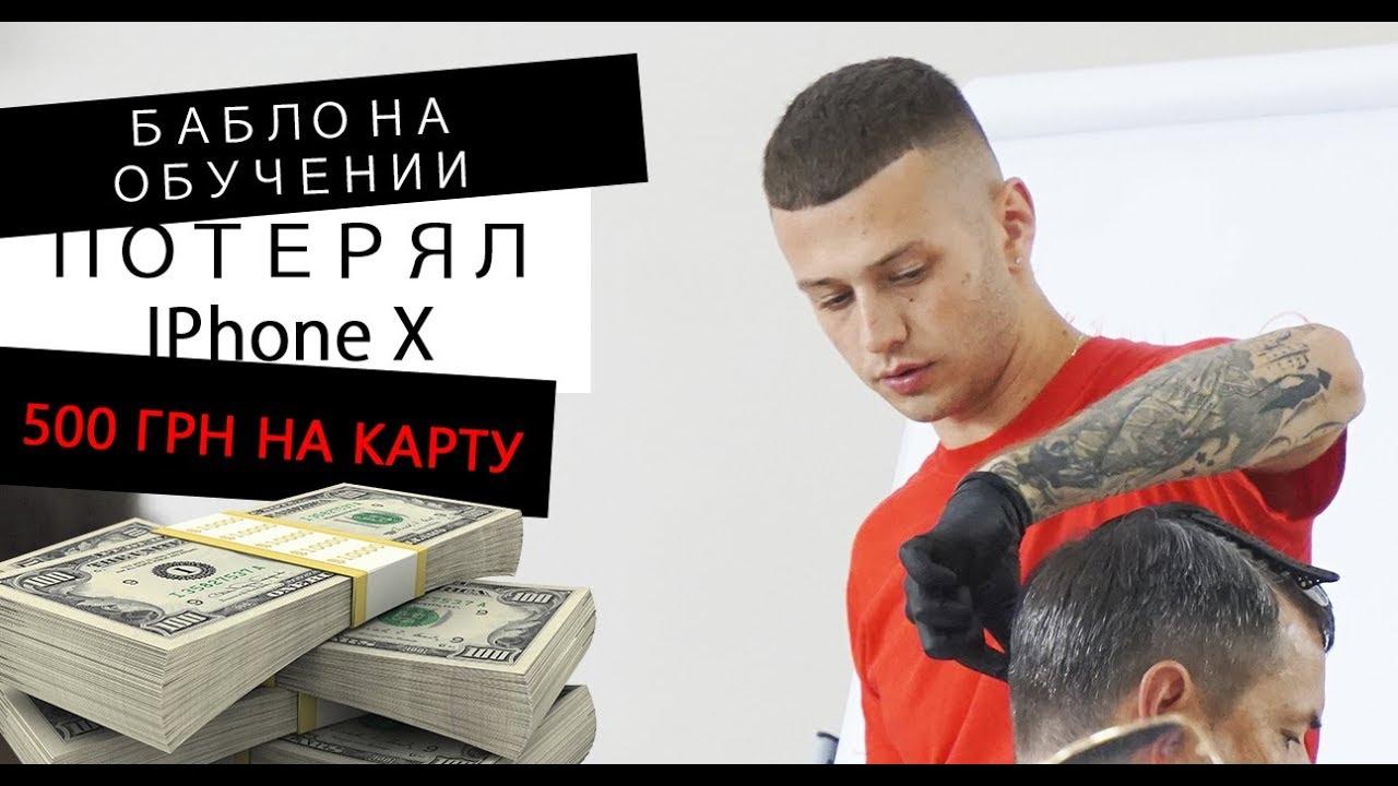 Как легко заработать деньги. Розыгрыш 500 грн. Заработок на обучении.