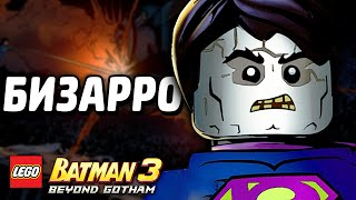 LEGO Batman 3: Beyond Gotham Прохождение - БИЗАРРО
