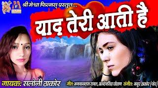 Yaad Teri Aati Hai || Saloni Thakor || याद तेरी आती है हिंदी सेड सॉन्ग || New Sad ||