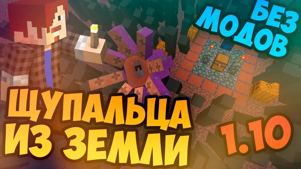 МИСТИЧЕСКИЕ ТЕНТАКЛИ - без модов в МАЙНКРАФТ 1.10
