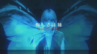 """悔しさは種/藤川千愛(アニメ『デジモンアドベンチャー:』エンディングテーマ)Music Video(""""Digimon Adventure:""""Ending Theme)"""