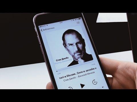 Как скачать аудиокнигу на IPhone бесплатно