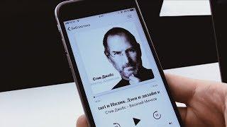 Як скачати аудіокнигу на iPhone безкоштовно