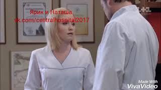 Центральная больница@Наташа и Ярик