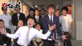 BSフジ「カンニングのDAI安☆吉日!」10周年企画! カンニング竹山、安め...