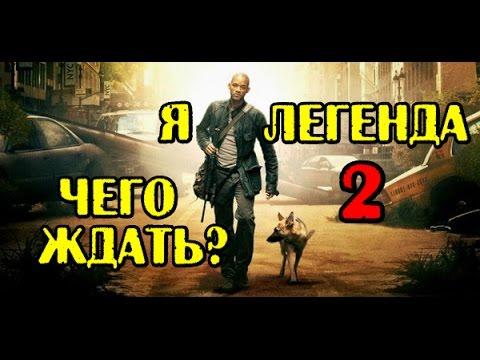Я легенда (I Am Legend)из YouTube · С высокой четкостью · Длительность: 3 мин32 с  · Просмотров: 696 · отправлено: 21.10.2015 · кем отправлено: Rhythm and film