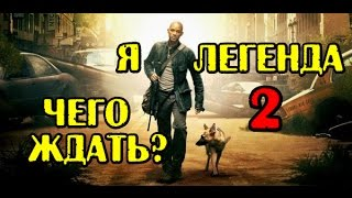 Я Легенда 2 (2018) - (I am Legend 2) - Чего ждать?