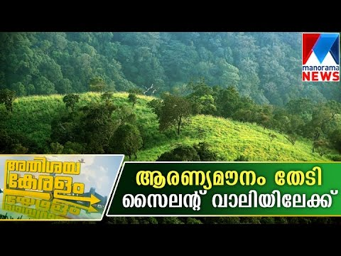 Silent Valley- The silent beauty of Kerala | Manorama News | Athishaya Keralam